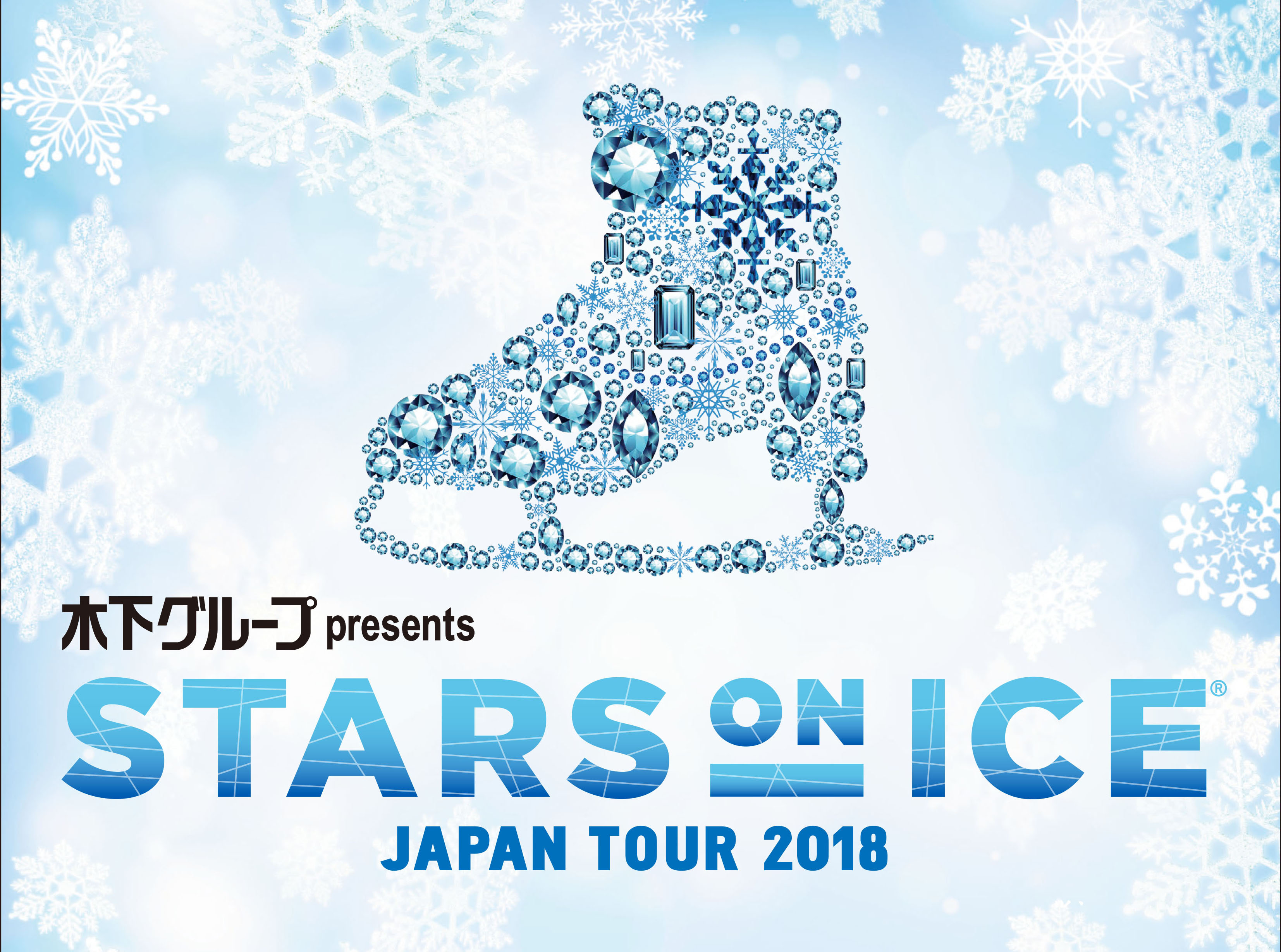 木下グループ presents STARS ON ICE   JAPAN TOUR 2018