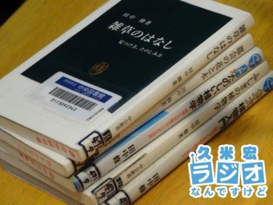 田中さんの著書