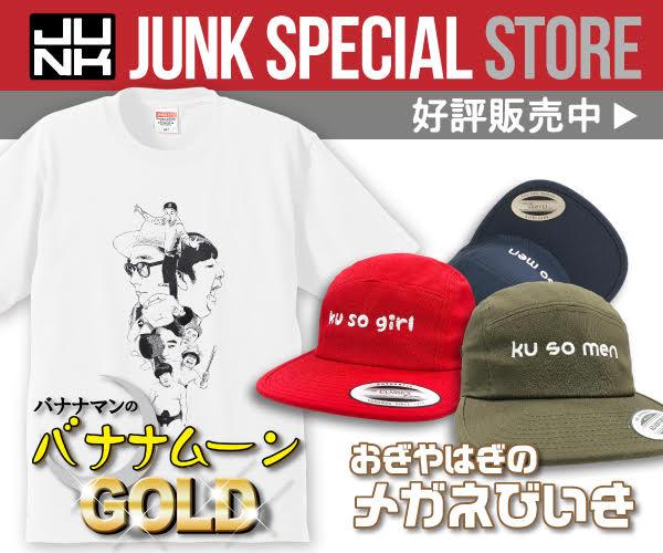 「JUNK バナナムーンGOLD」10周年Tシャツ &「JUNK おぎやはぎのメガネびいき」メンズ・レディースキャップ