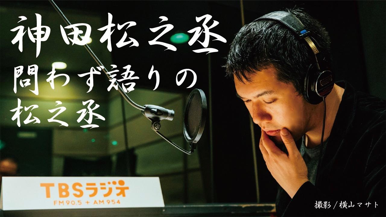https://static.tbsradio.jp/wp-content/uploads/2018/04/6b3bce22860b1ab47e2cf2d5d04eb01c.jpg