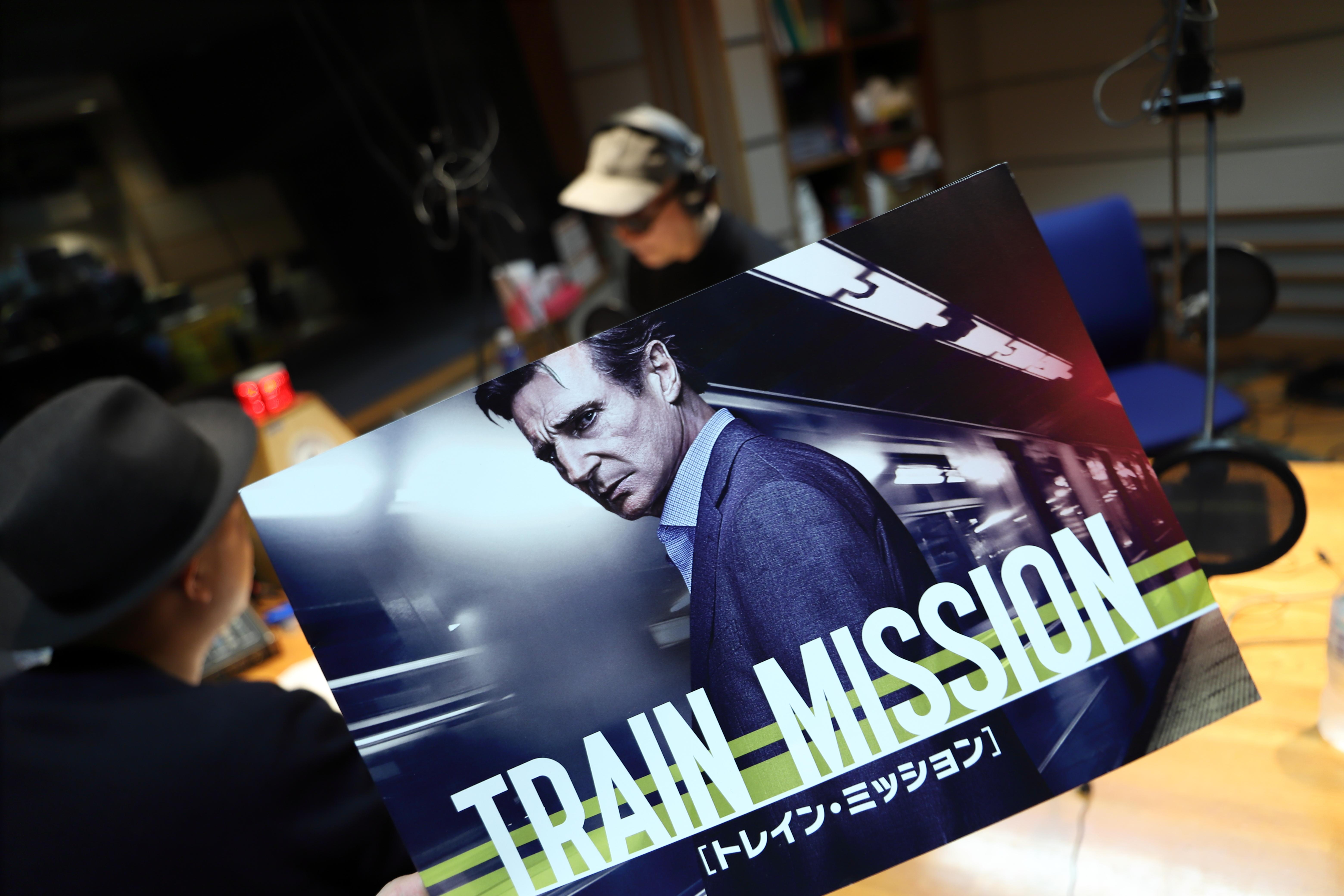 ミッション トレイン