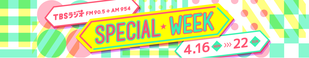 TBSラジオ SPECIAL WEEK 4月16日(月)〜4月22日(日)