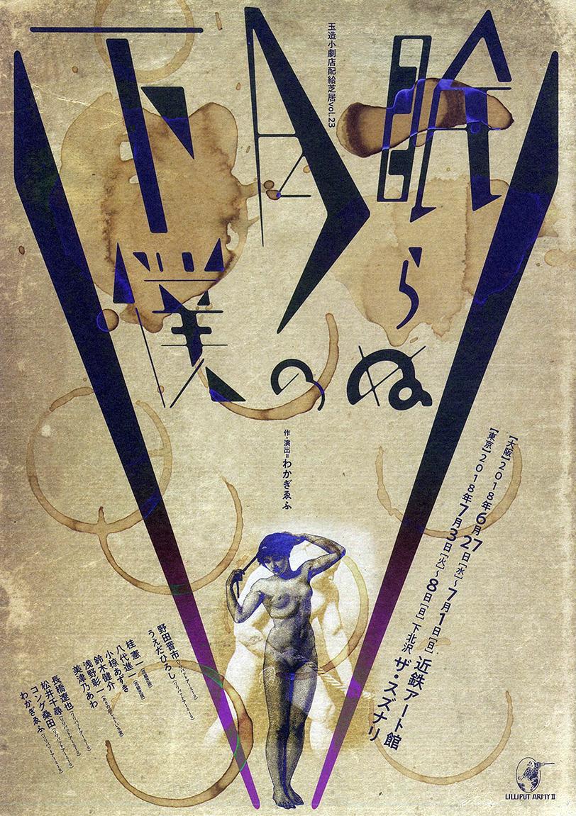 玉造小劇店 配給芝居Vol.23<br>『眠らぬ月の下僕』