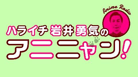 「ハライチ岩井勇気のアニニャン!」