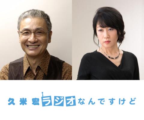 2018年4月21日(土)放送「久米宏 ラジオなんですけど」