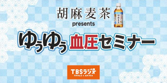 「サントリー胡麻麦茶 presents 第2回ゆうゆう血圧セミナー~食事篇~」観覧希望募集
