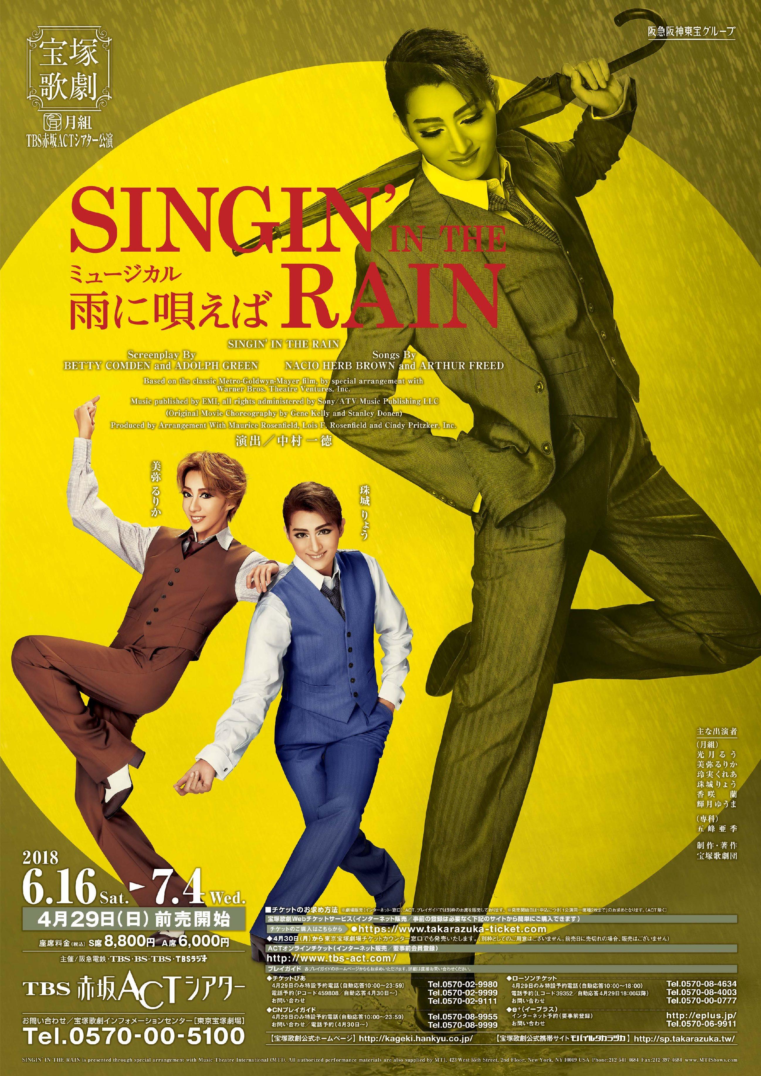 宝塚歌劇月組 TBS赤坂ACTシアター公演<br>ミュージカル「雨に唄えば」