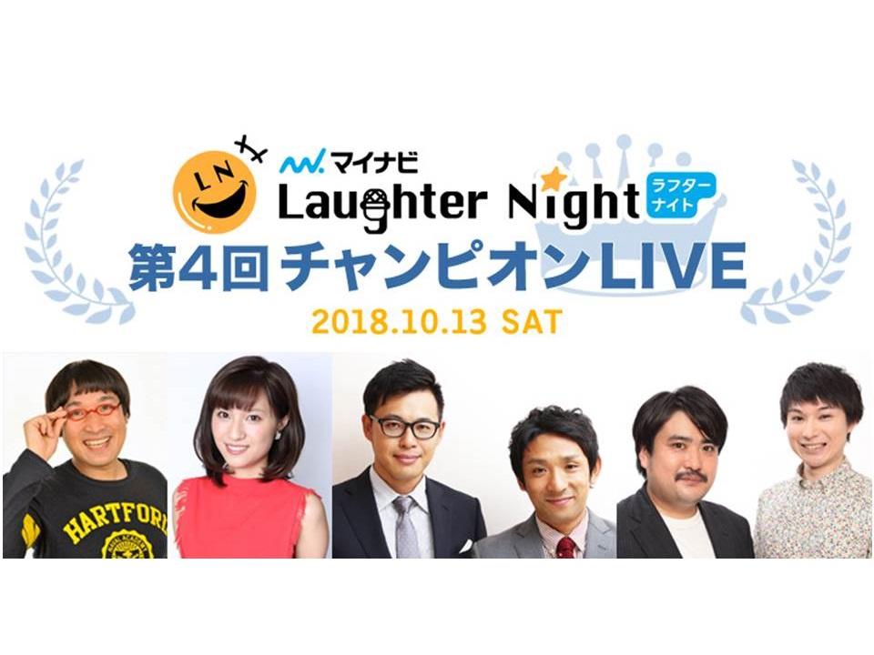 マイナビ Laughter Night 第4回 チャンピオンLIVE