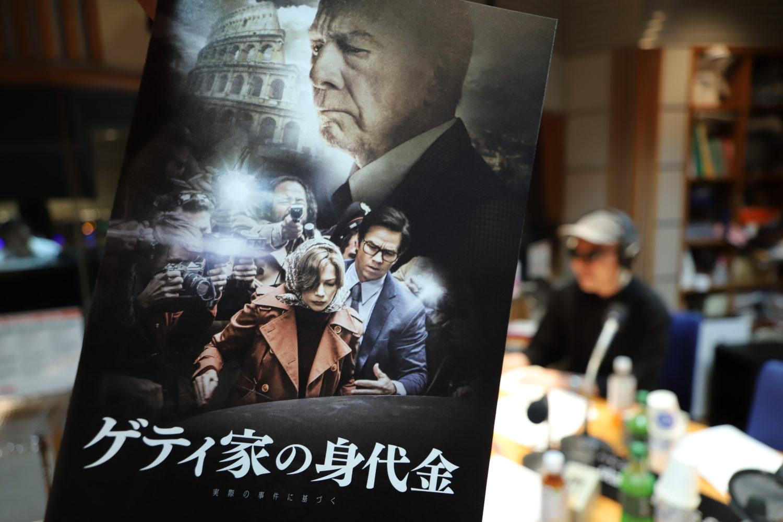 宇多丸、『ゲティ家の身代金』を語る!【映画評書き起こし2018.6.22放送】
