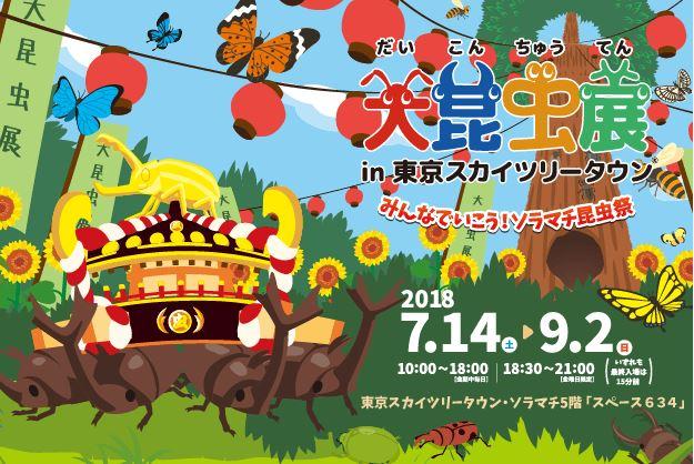 大昆虫展in東京スカイツリータウン~みんなで行こう!ソラマチ昆虫祭~