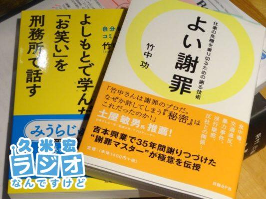 竹中功さんの著書