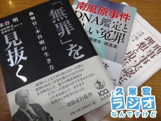 木谷明さんの著書