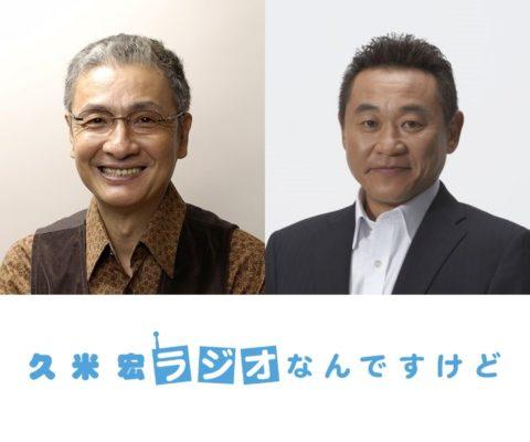 2018年6月16日(土)放送「久米宏 ラジオなんですけど」