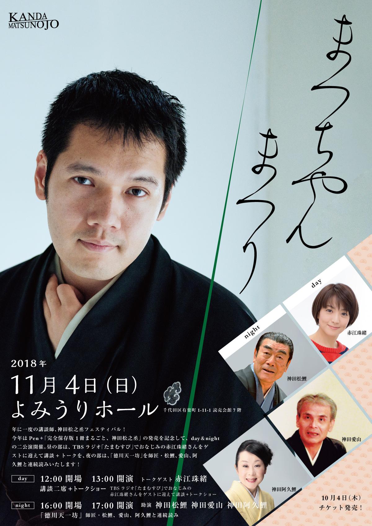 Pen+「完全保存版1冊まるごと、神田松之丞」発売記念 まっちゃんまつり 2018 day&night