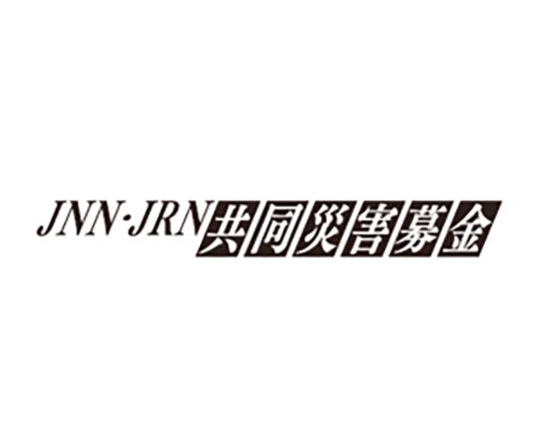 「平成30年7月豪雨災害義援金」JNN・JRN共同災害募金のお知らせ