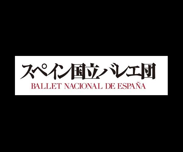 スペイン国立バレエ団 2018年 日本公演