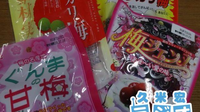 2018年7月28日(土)放送「久米宏 ラジオなんですけど」
