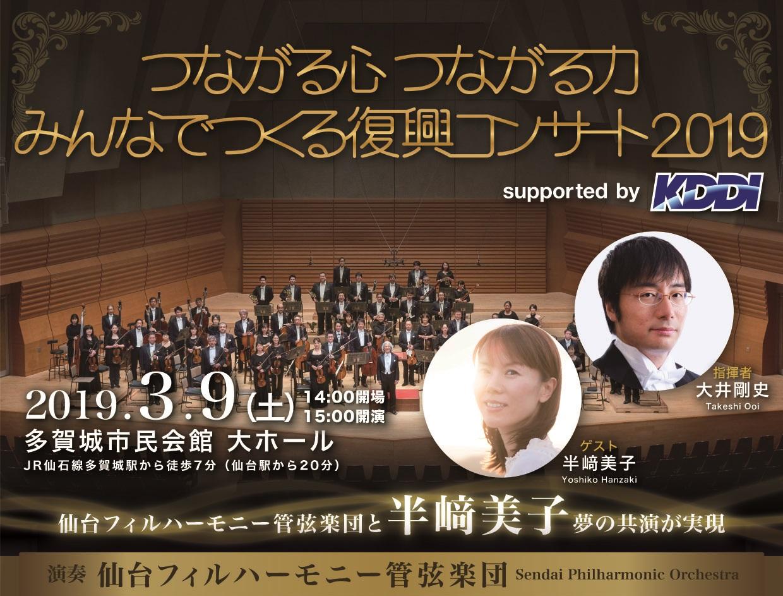 つながる心 つながる力 みんなでつくる復興コンサート2019 supported by KDDI