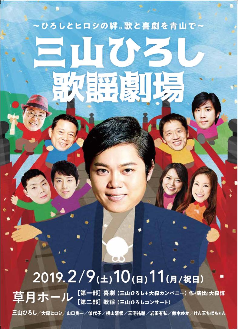 「三山ひろし歌謡劇場」〜ひろしとヒロシの絆。歌と喜劇を青山で〜