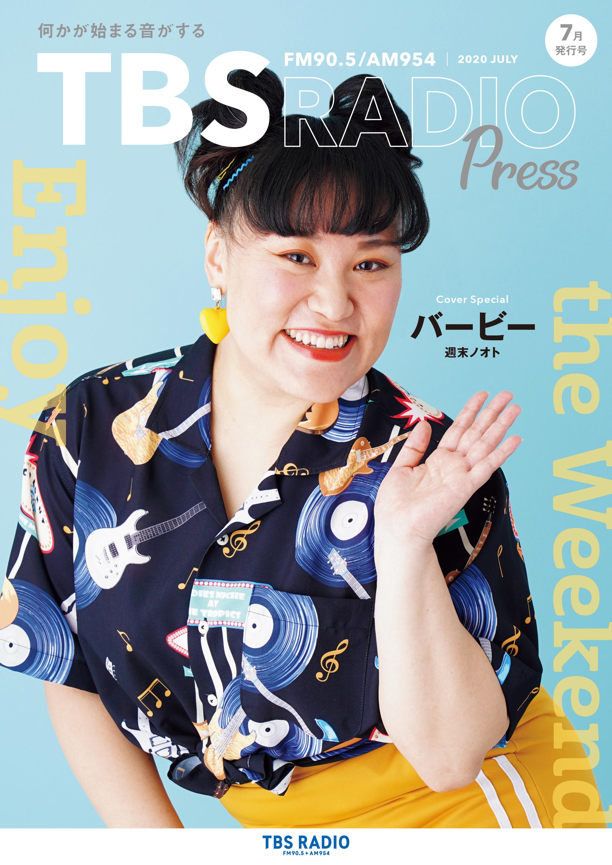 ラジオPress2007