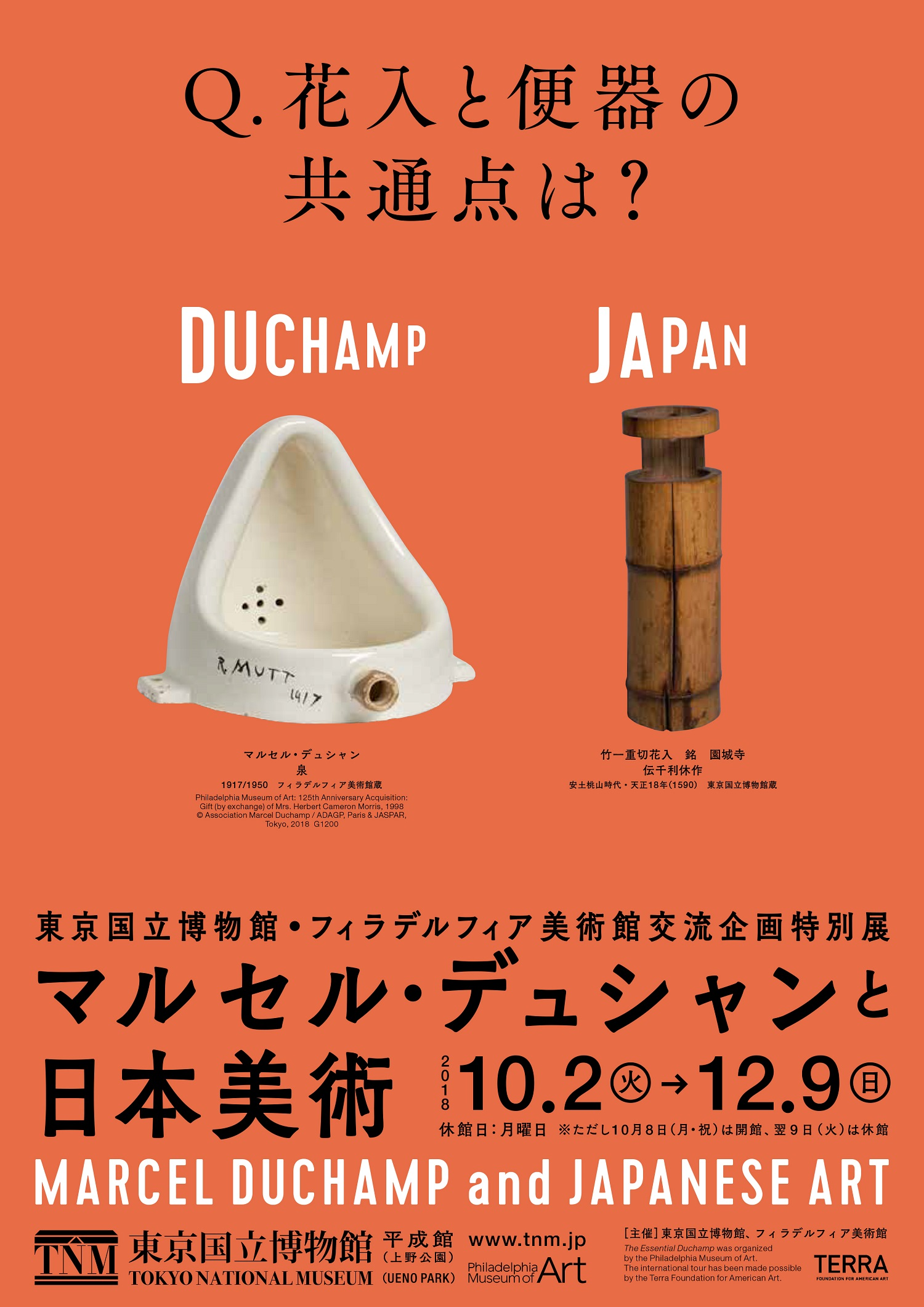 東京国立博物館・フィラデルフィア美術館交流企画特別展 マルセル・デュシャンと日本美術