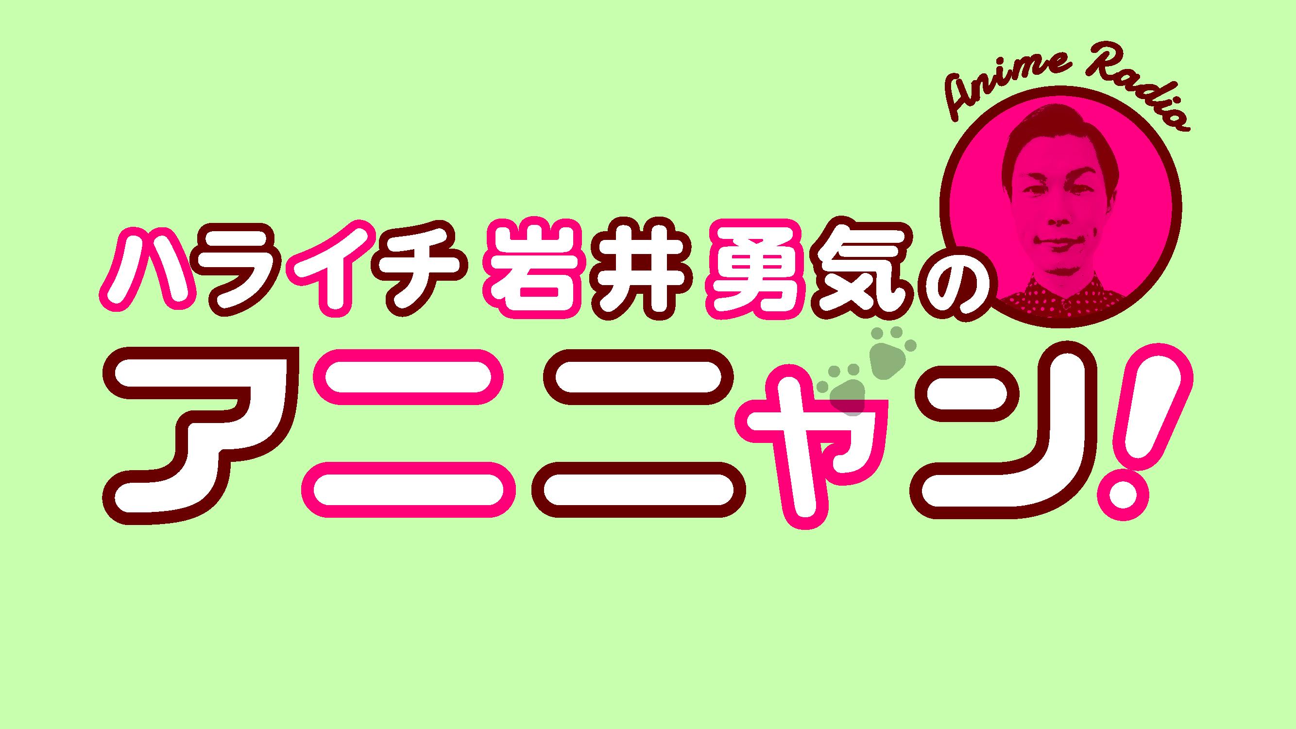 第6回アニ玉祭 特別公開収録「ハライチ岩井勇気のアニニャン!化け猫編」