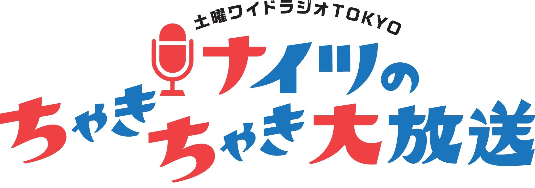 ラジフェス2018 オープニングセレモニー & ナイツのちゃきちゃき大放送 公開生放送
