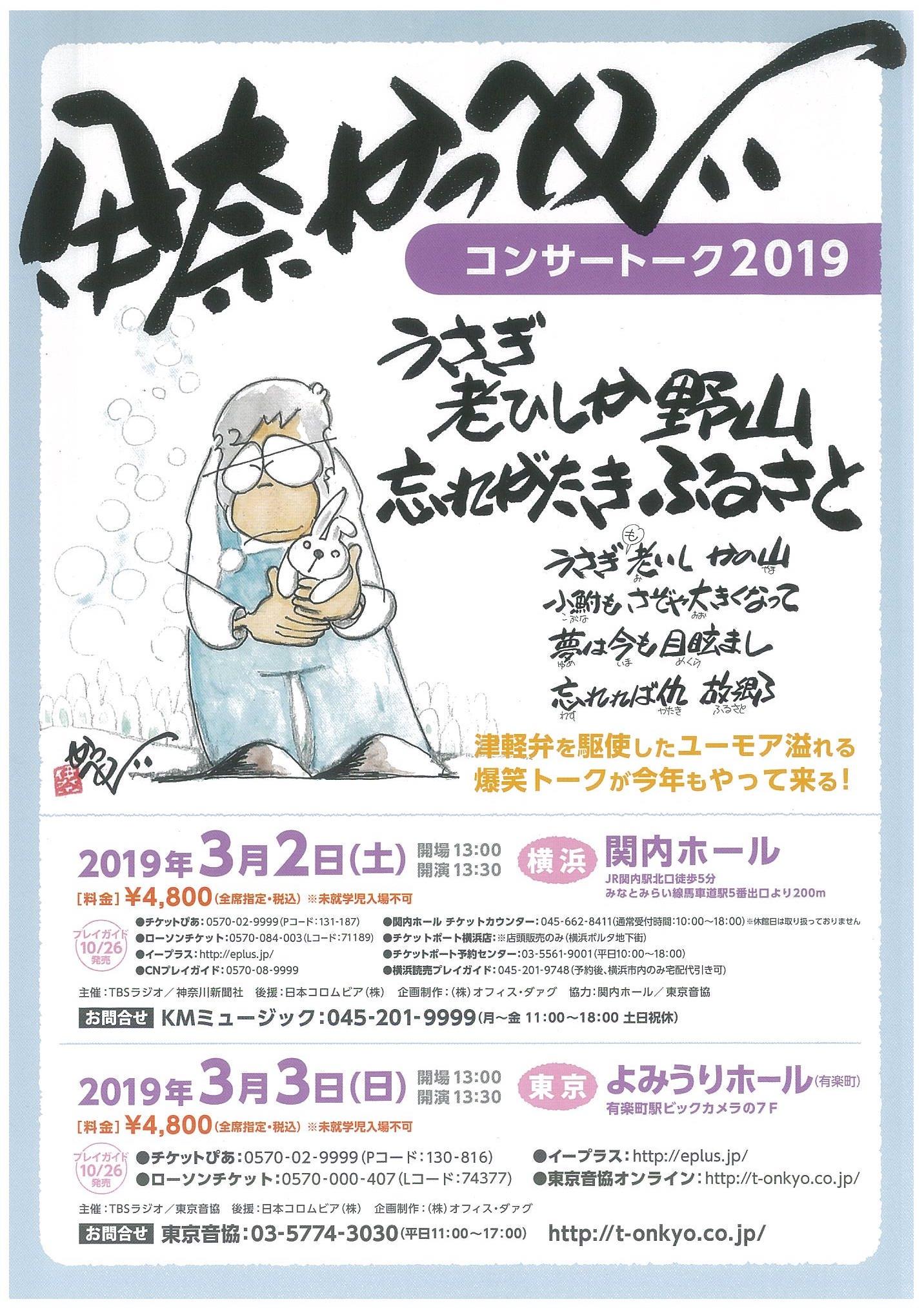 伊奈かっぺいコンサートーク2019 東京公演