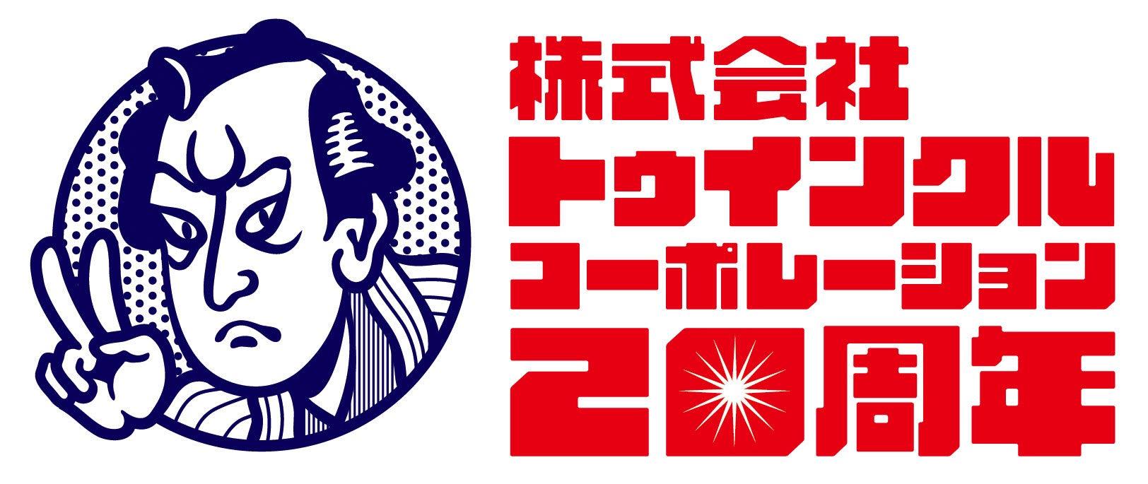 トゥインクル・コーポレーション 20周年記念イベント