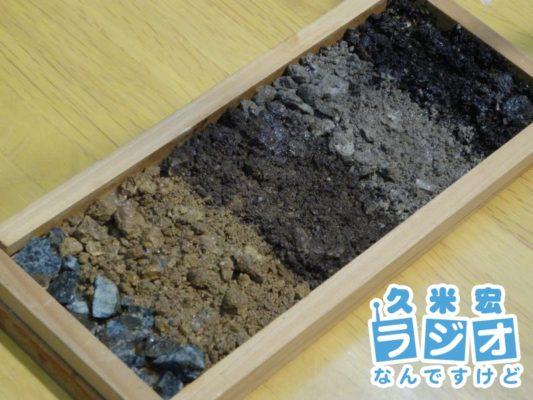 土のサンプル