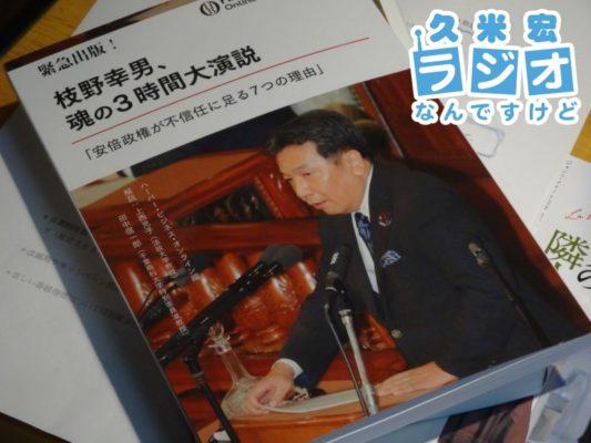 枝野幸男、魂の3時間演説