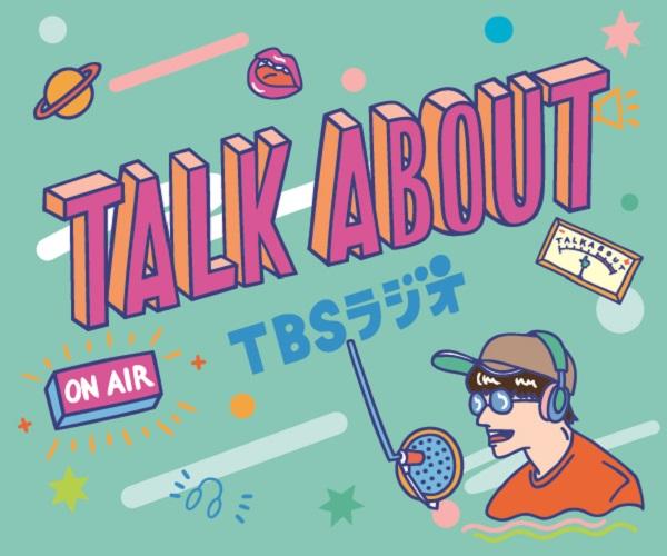 ラジフェス2018 TALK ABOUT 公開収録