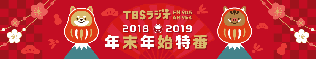 TBSラジオ 2018年2019年 年末年始特番