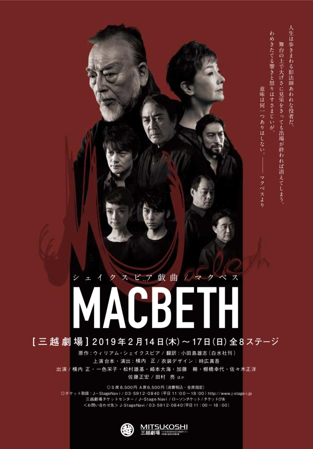 【劇】「マクベス Macbeth」