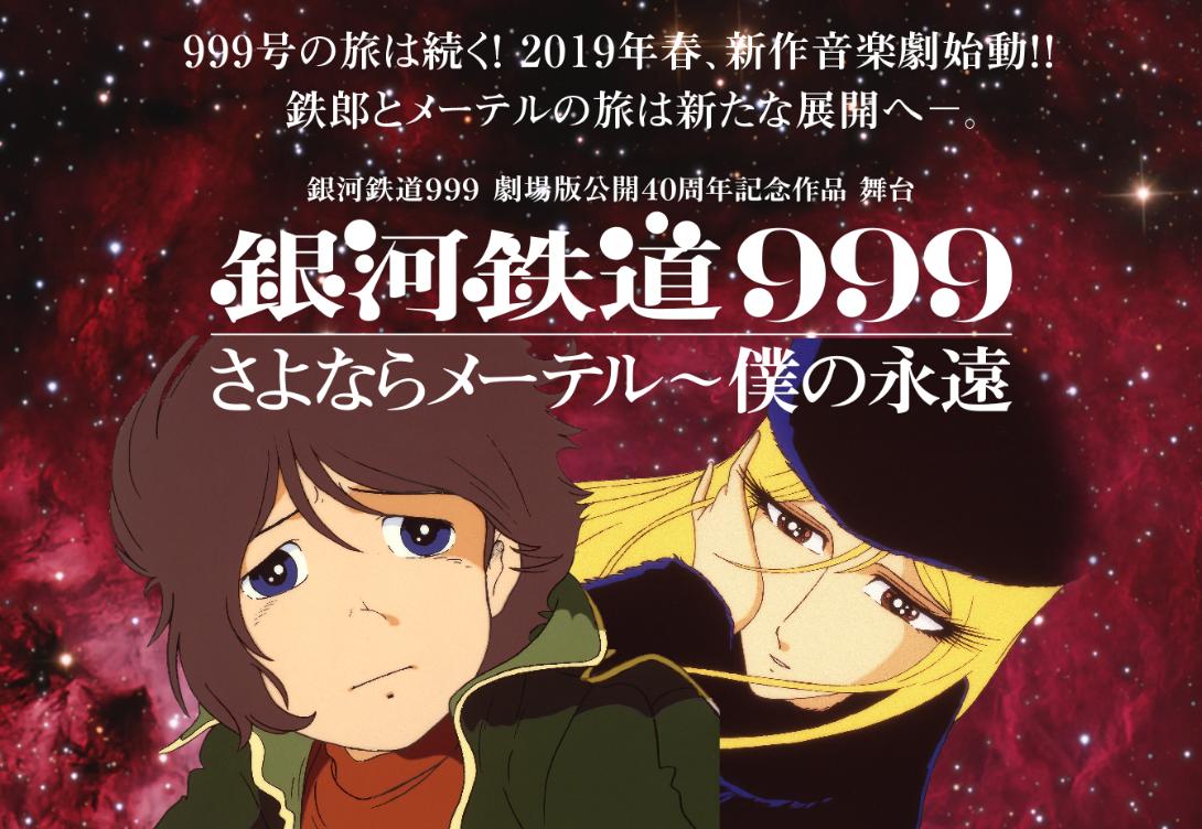 劇場版公開40周年記念作品 舞台 『銀河鉄道999』 さよならメーテル~僕の永遠