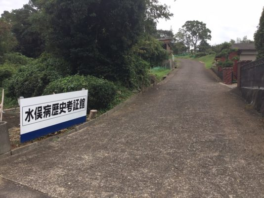 相思社への坂道