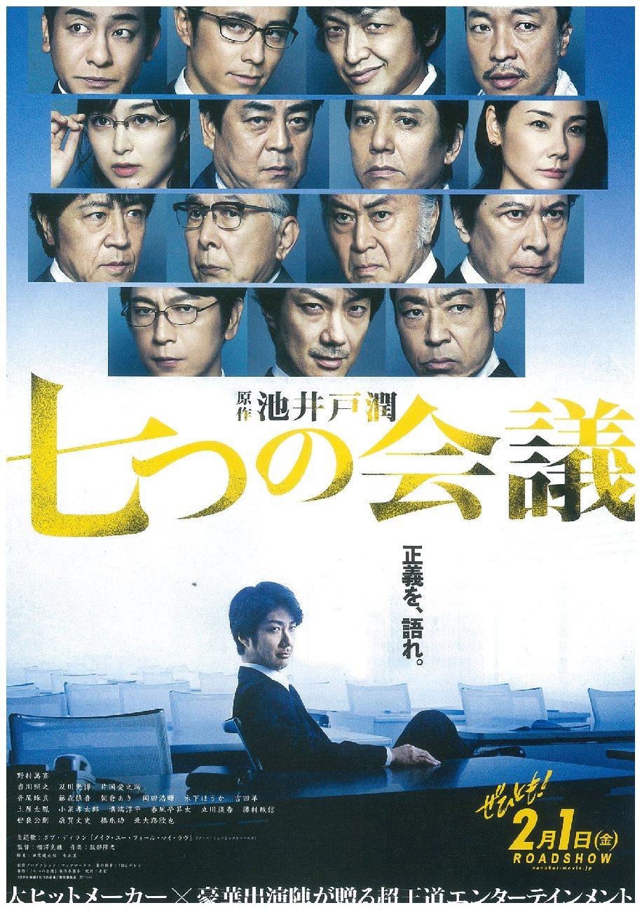 映画「七つの会議」