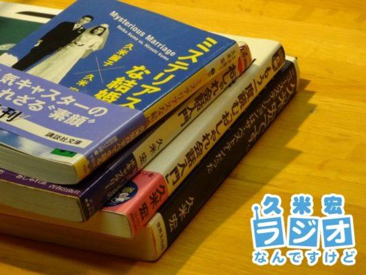 久米さんの本