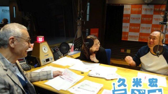 2018年12月22日(土)放送「久米宏 ラジオなんですけど」