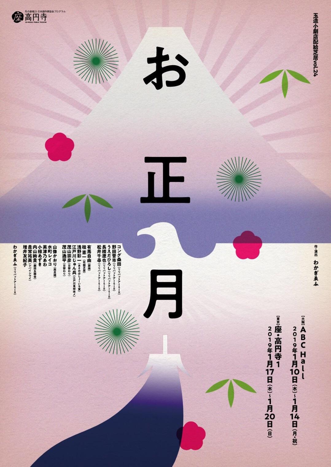 玉造小劇店 配給芝居Vol.24<br>『お正月』
