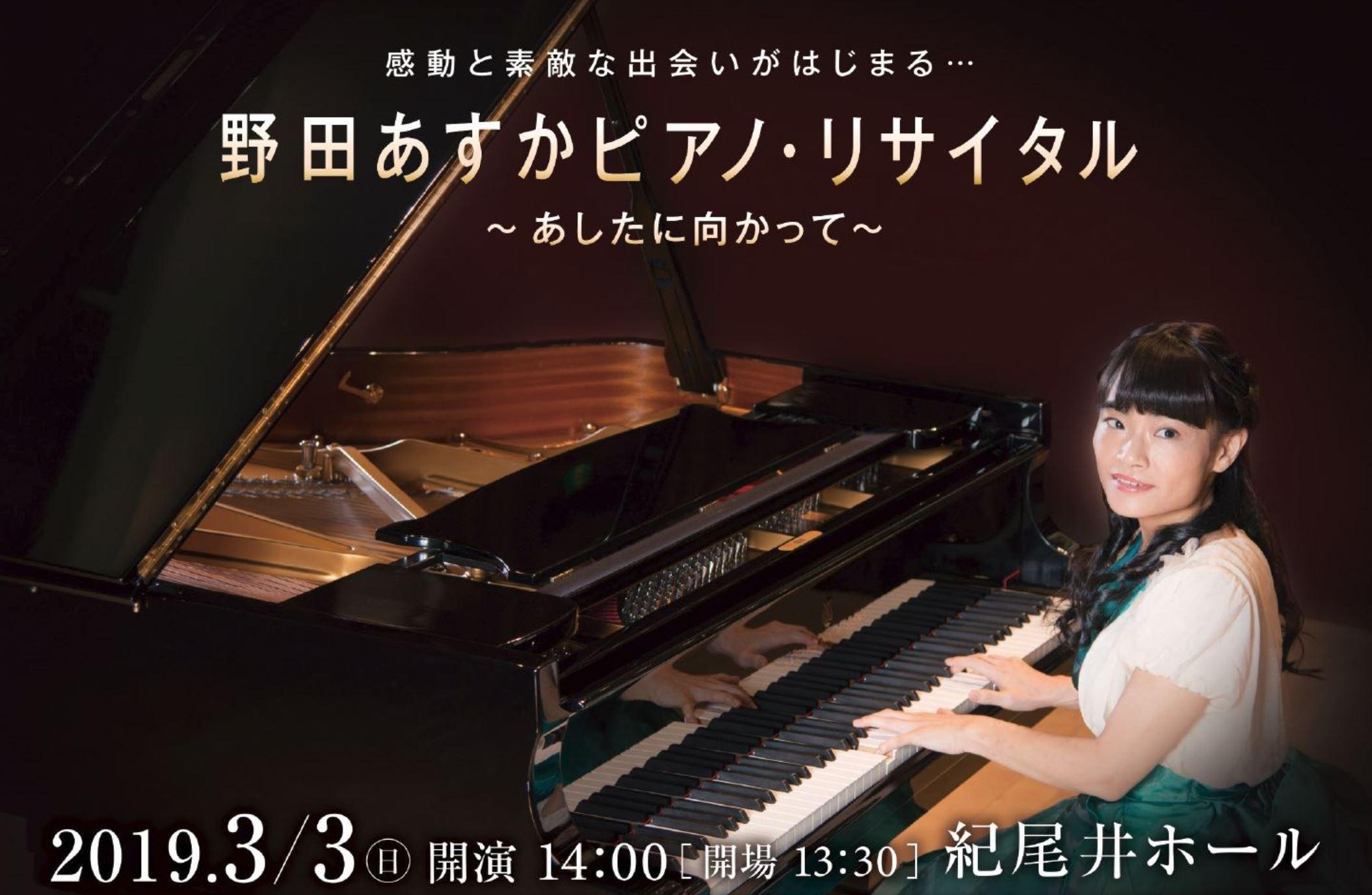 野田あすかピアノ・リサイタル~あしたに向かって~