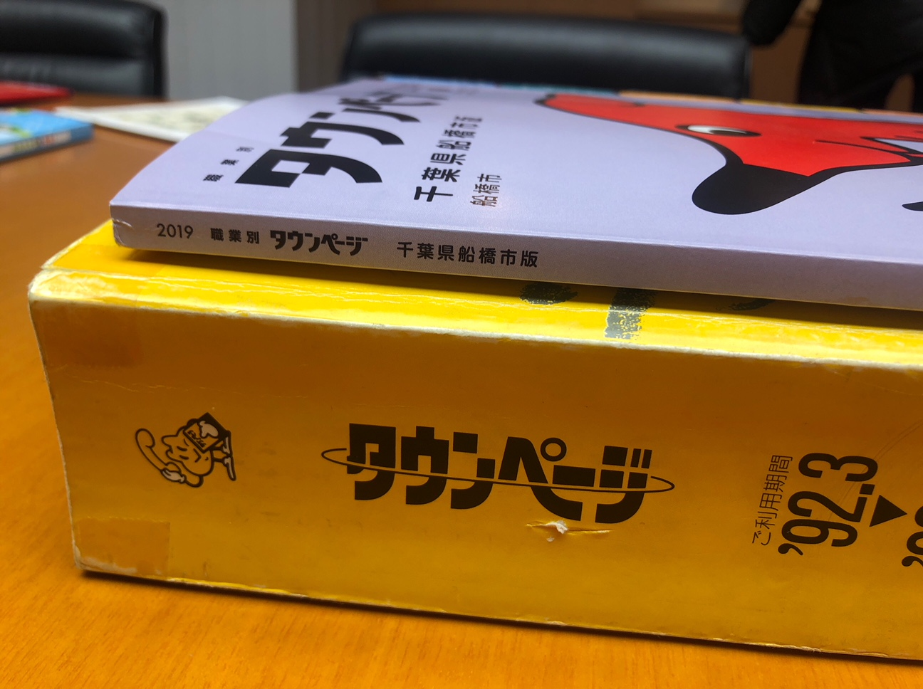 タウンページ 商品・サービス NTTタウンページ