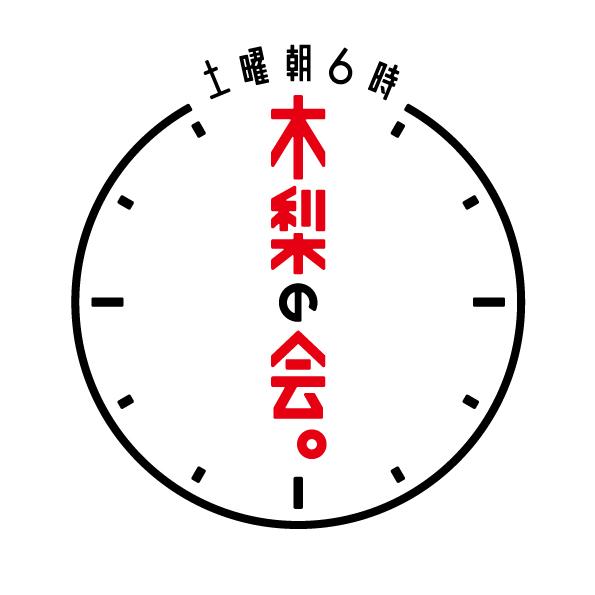 木梨の会。チャリティーフェスタボー presented by TBSラジオ