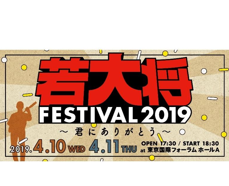 若大将フェスティバル2019 〜君にありがとう〜