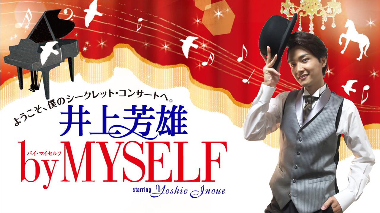 【公演延期】 <br> 井上芳雄 by MYSELF スペシャルライブ