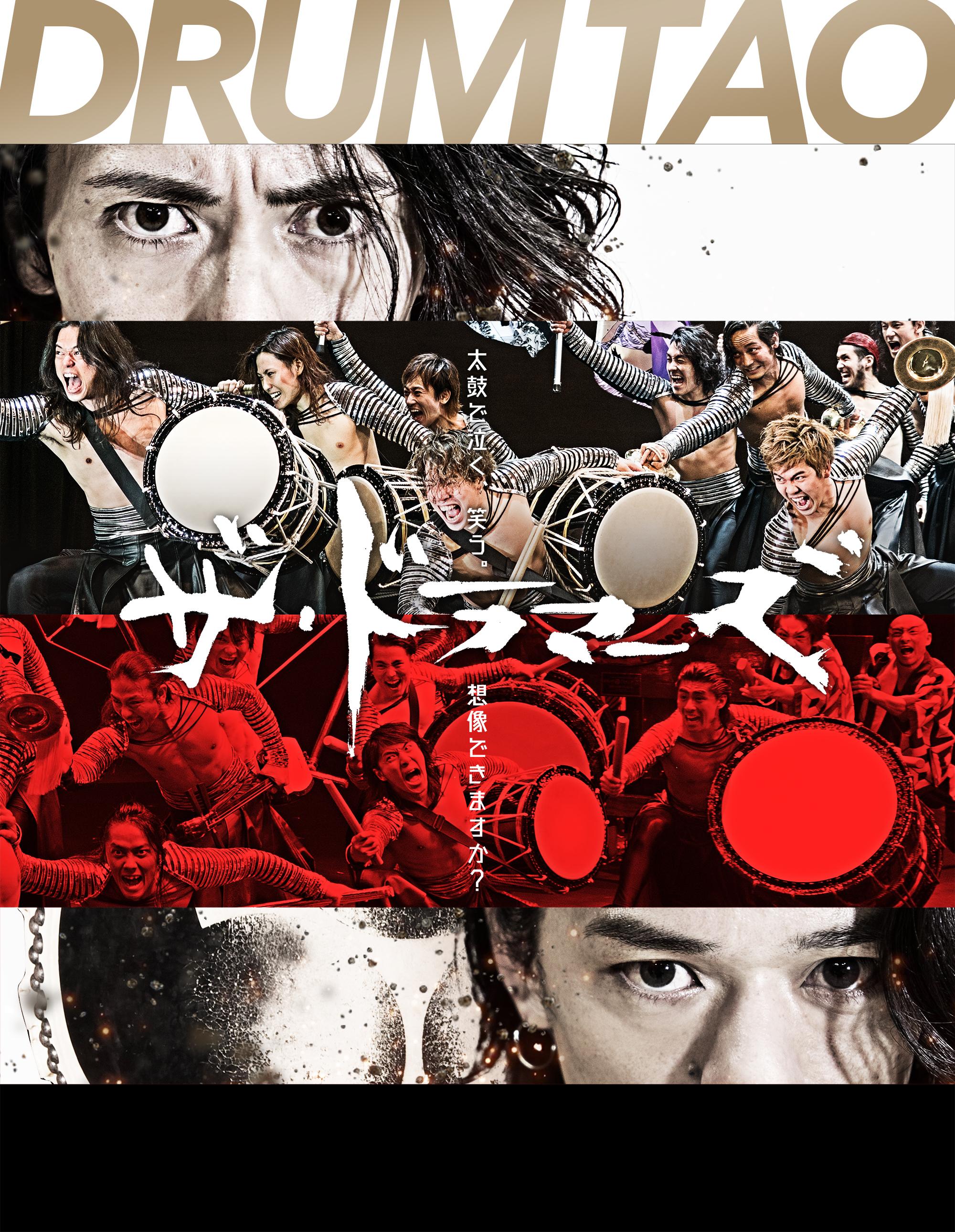 ティアラこうとう大ホール:DRUM TAO 2019新作舞台「ザ・ドラマーズ」