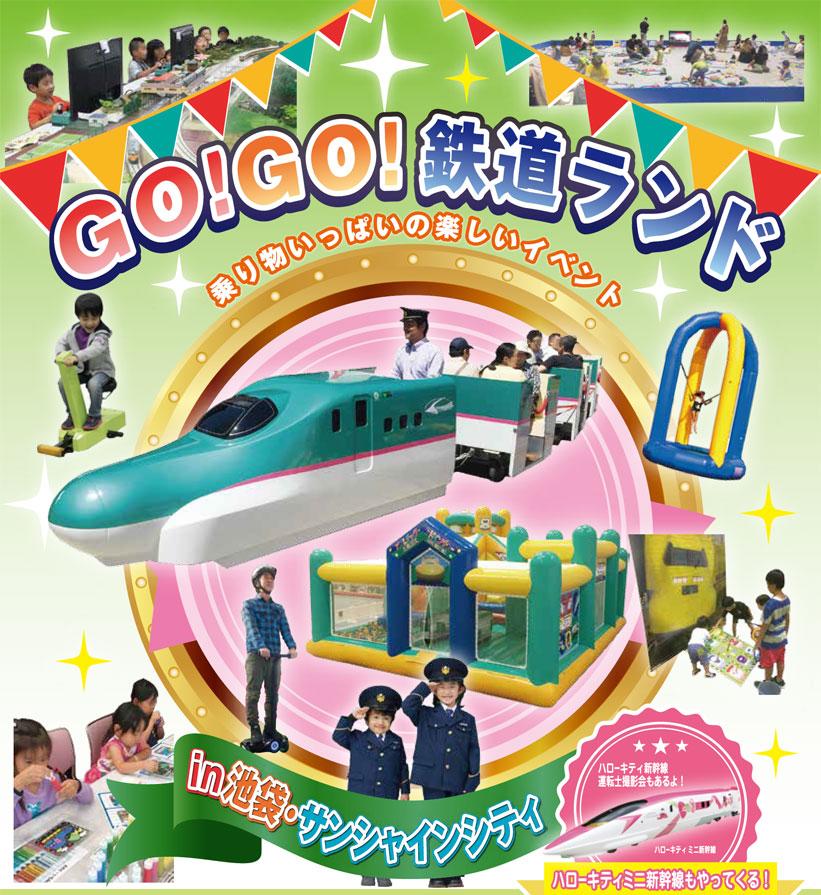 GO!GO!鉄道ランド