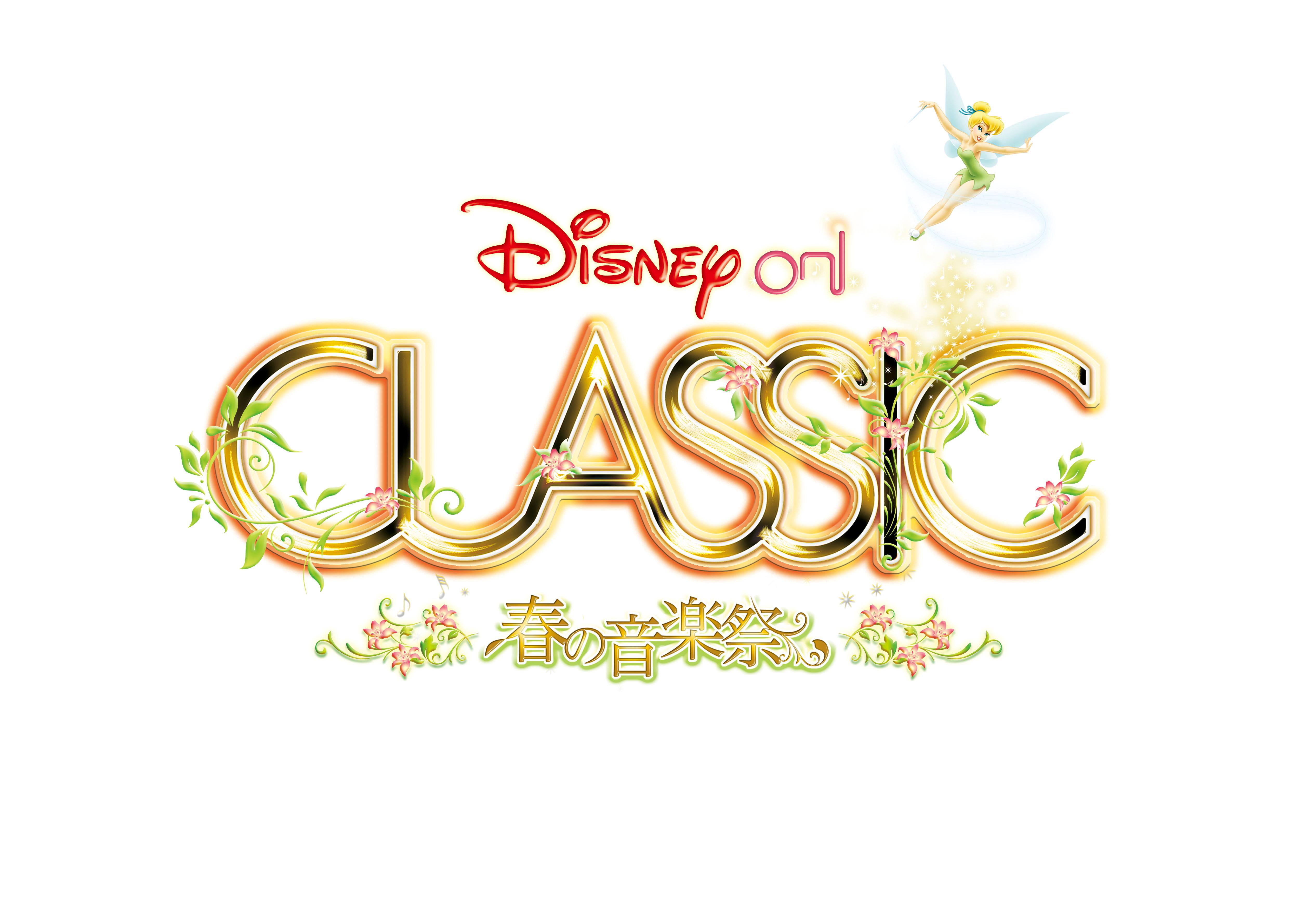 ディズニー・オン・クラシック 〜春の音楽祭 2019
