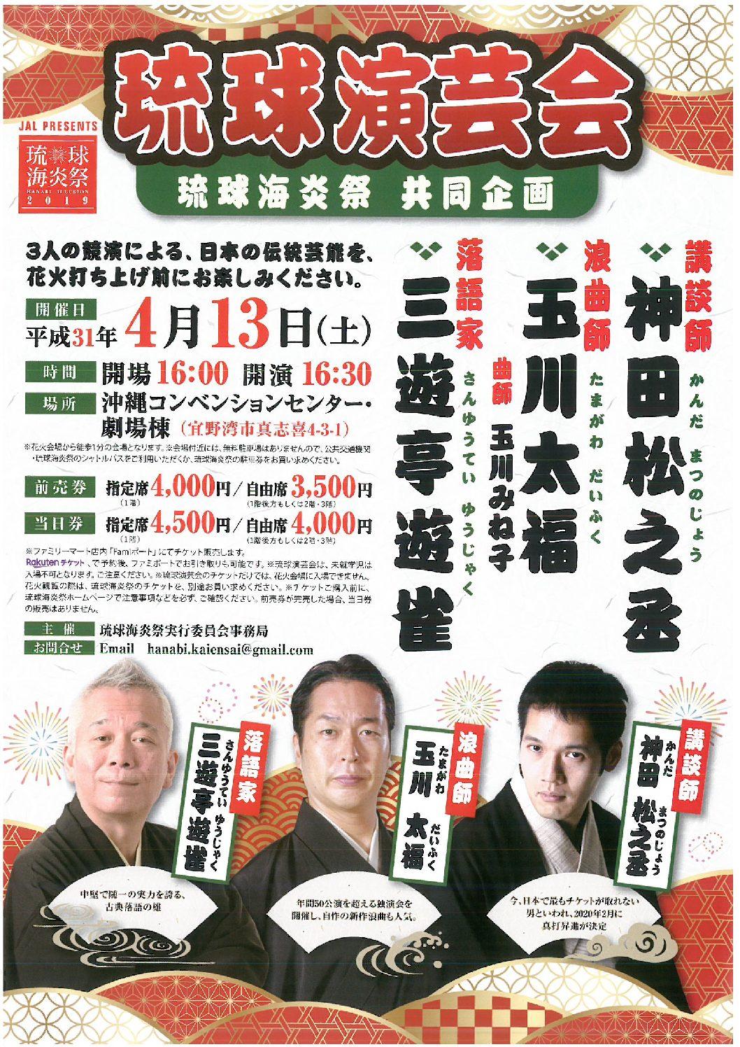 琉球演芸会 琉球海炎祭 共同企画