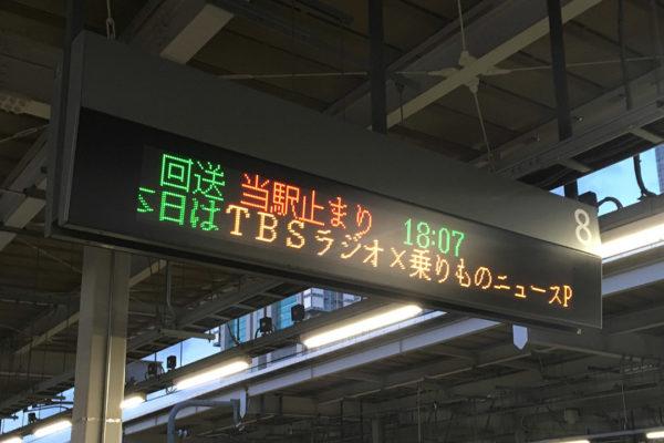 乗りものニュース1155
